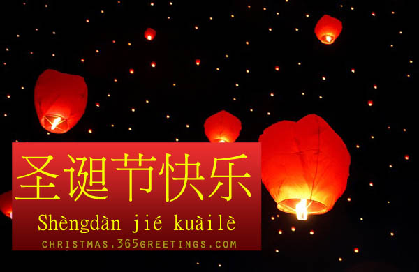 merry-christmas-in-chinese