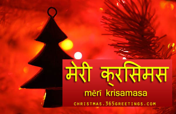 merry christmas in hindi - How Do You Say Merry Christmas In Italian